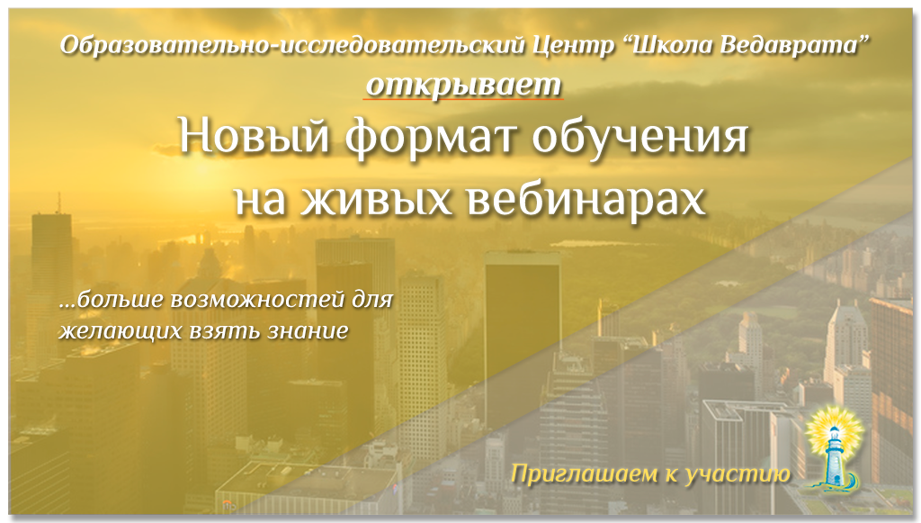 *** Школа Ведаврата Антон Кузнецов - семинары и вебинары ***