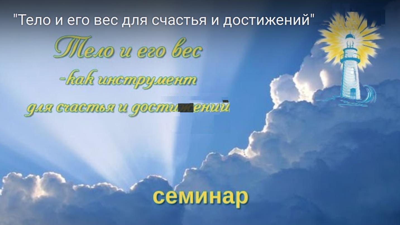 """*** Антон Кузнецов -- видео-курс (семинар) """"Тело и его вес для счастья и достижений"""" ***"""