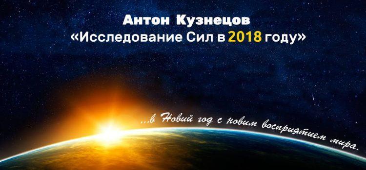 <small>Прогноз на 2018 год по Тантра-Джйотишу — А.Кузнецов</small>